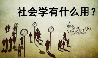 社会学有什么用