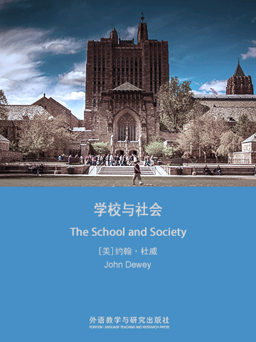 学校与社会 The School and Society
