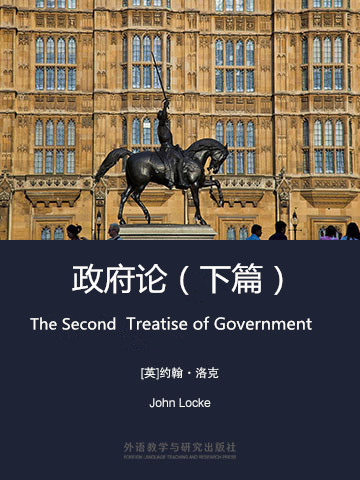 政府论(下篇) The Second Treatise of Government