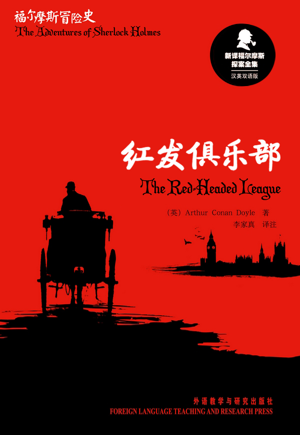 红发俱乐部 The Red-Headed League