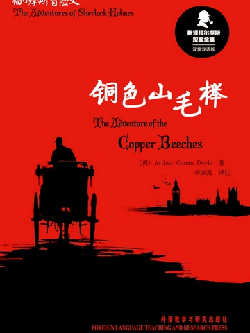 铜色山毛榉 The Adventure of the Copper Beeches