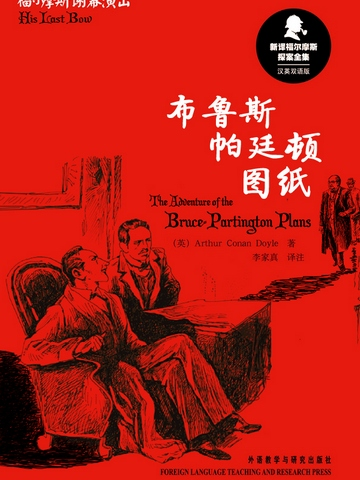 布鲁斯-帕廷顿图纸 The Adventure of the Bruce-Partington Plans