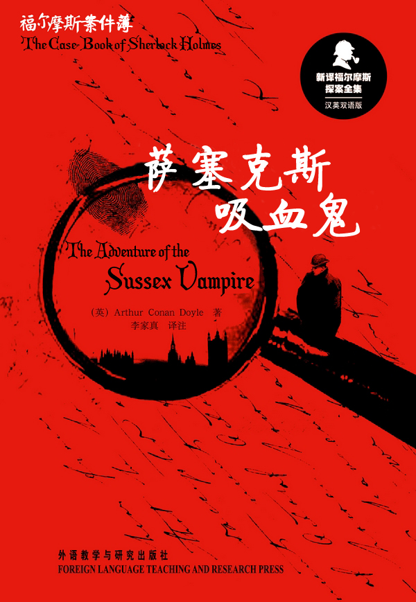 萨塞克斯吸血鬼 The Adventure of the Sussex Vampire