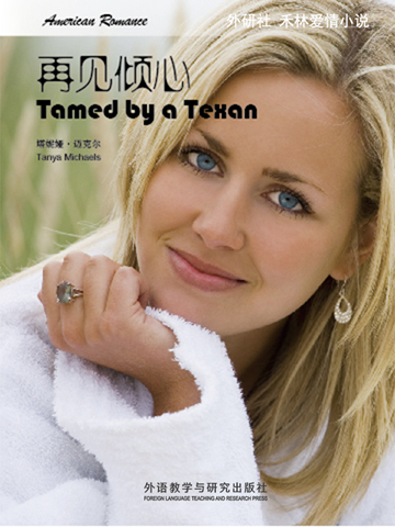 再见倾心 Tamed by a Texan