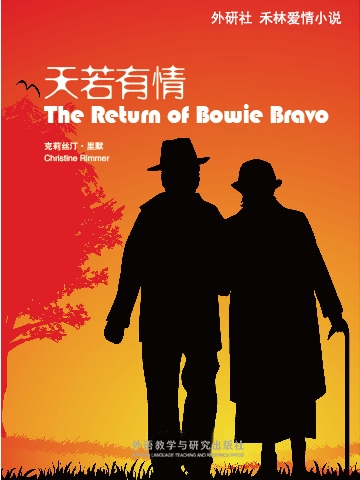 天若有情 The Return of the Bowie Bravo
