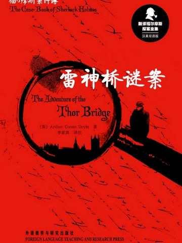 雷神桥谜案 The Problem of Thor Bridge