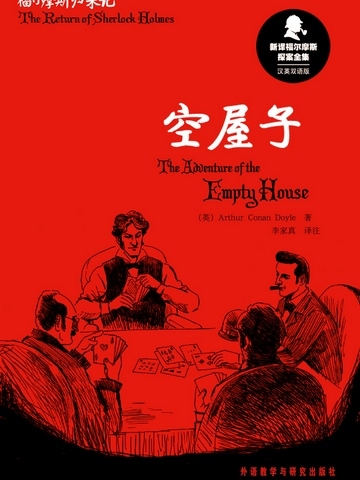 空屋子 The Adventure of the Empty House