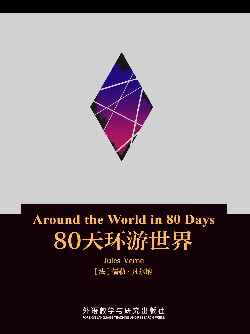 80天环游世界 Around the World in 80 Days