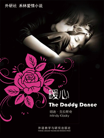 暖心 The Daddy Dance