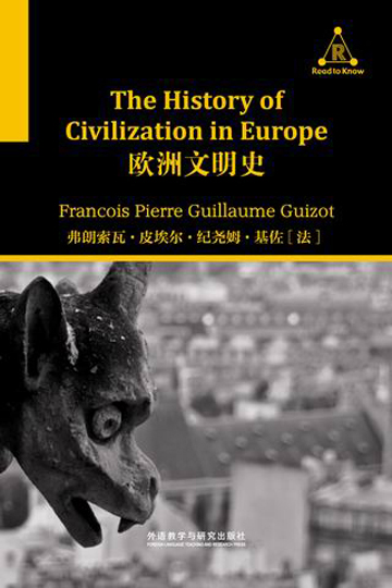 欧洲文明史 The History of Civilization in Europe