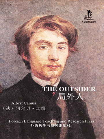 局外人 THE OUTSIDER