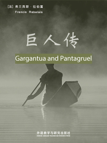 巨人传 Gargantua and Pantagruel