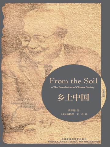 乡土中国(汉英对照) From the Soil —The Foundations of Chinese Society