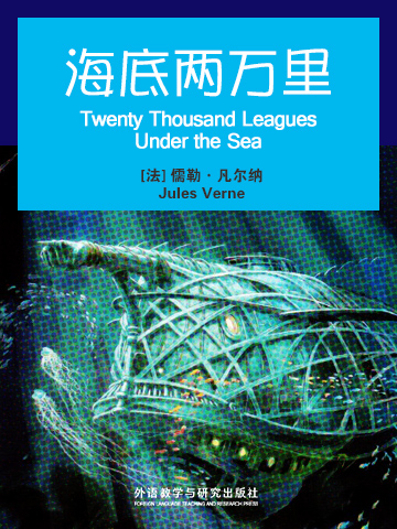 海底两万里 Twenty Thousand Leagues Under the Sea
