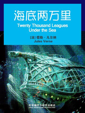 海底两万里 twenty thousand leagues under the sea