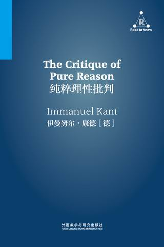 纯粹理性批判 The Critique of Pure Reason