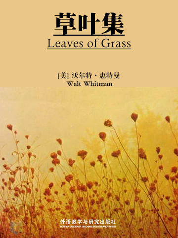 草叶集 Leaves of Grass