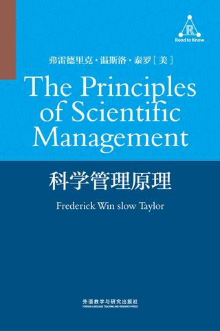 科学管理原理 The Principles of Scientific Management