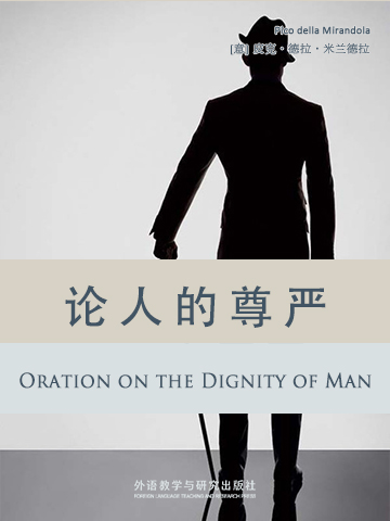 论人的尊严 Oration on the Dignity of Man