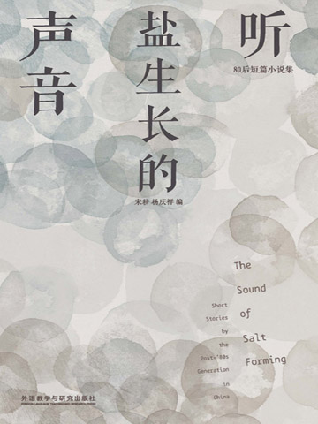 听盐生长的声音:80后短篇小说集 The Sound of Salt Forming: Short Stories by the Post-'80s Generation in China