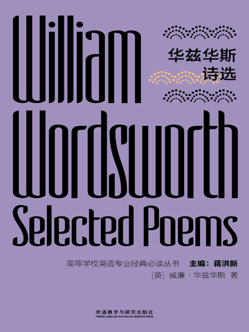 华兹华斯诗选 Selected Poems of William Wordsworth