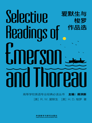 爱默生与梭罗作品选 Selective Readings of Emerson and Thoreau