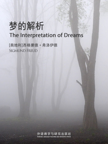 梦的解析(英文版) The Interpretation of Dreams