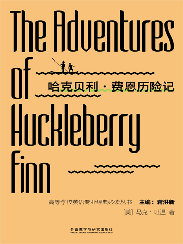 哈克贝利·费恩历险记 The Adventures of Huckleberry Finn