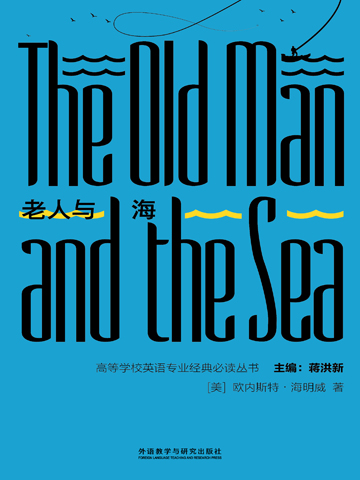 老人与海 The Old Man and the Sea