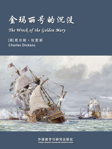 金玛丽号的沉没 The Wreck of the Golden Mary