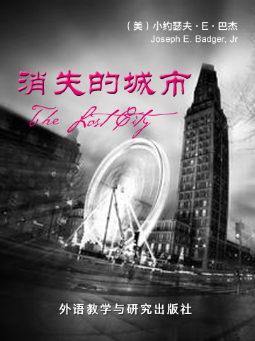 消失的城市 The Lost City