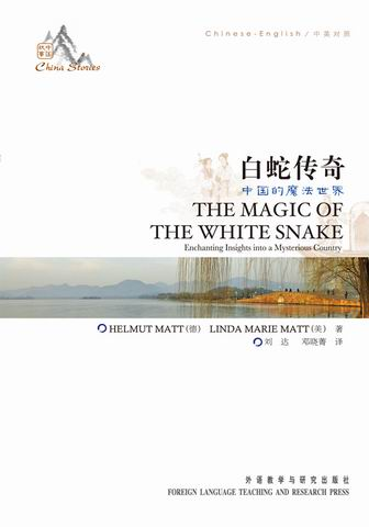 白蛇传奇 The Magic of the White Snake