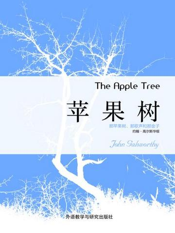 苹果树 The Apple Tree
