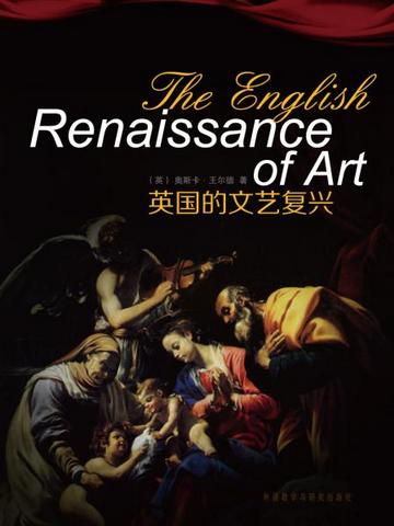 英国的文艺复兴 The English Renaissance of Art