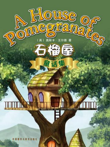 石榴屋童话集 A House of Pomegranates