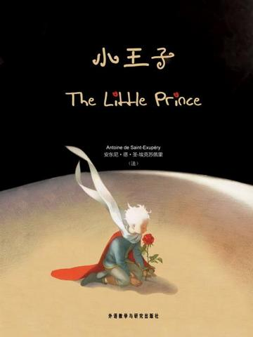 小王子(高中一年级) The Little Prince