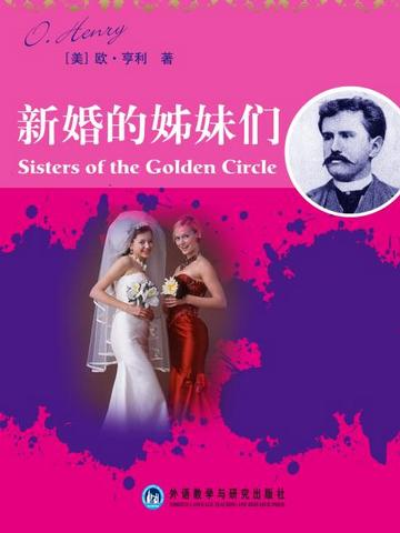 新婚的姊妹们 Sisters of the Golden Circle