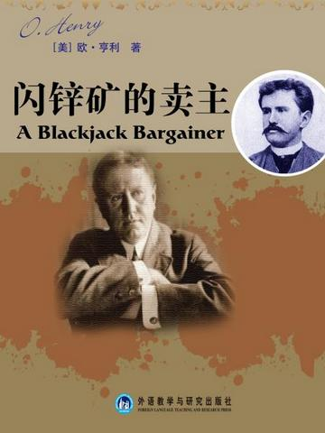 闪锌矿的卖主 A Blackjack Bargainer