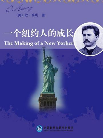 一个纽约人的成长 The Making of a New Yorker