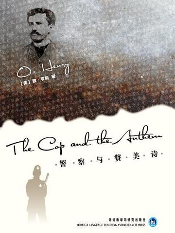 警察与赞美诗 The Cop and the Anthem