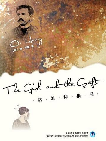 姑娘和骗局 The Girl and the Graft