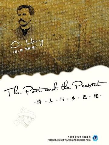 诗人与乡巴佬 The Poet and the Peasant