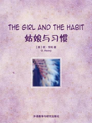 姑娘与习惯 The Girl and the Habit