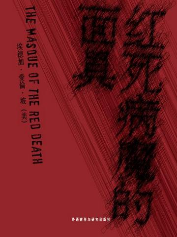 红死病魔的面具 The Masque of the Red Death