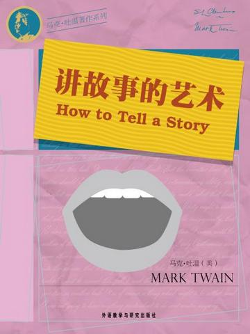 讲故事的艺术 How to Tell a Story