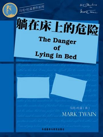 躺在床上的危险 The Danger of Lying in Bed