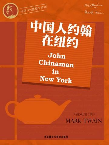 中国人约翰在纽约 John Chinaman in New York