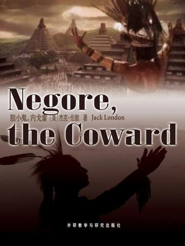 胆小鬼,内戈雷 Negore, the Coward