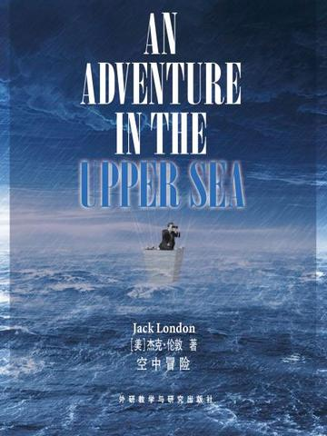 空中冒险 An Adventure in the Upper Sea