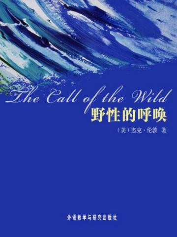 野性的呼唤 The Call of the Wild